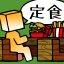 定食 Server